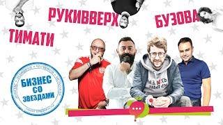 Бузова, Тимати, Руки Вверх. Бизнес со звездами. Павел Чесноков. Секреты ресторанного бизнеса .