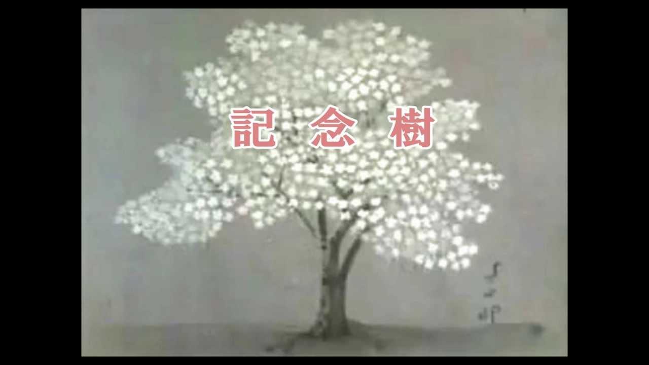 記念樹(主題歌)」木下惠介劇場...