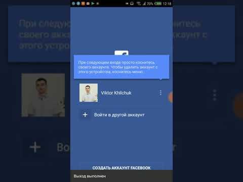 Как удалить аккаунт в фейсбук с телефона