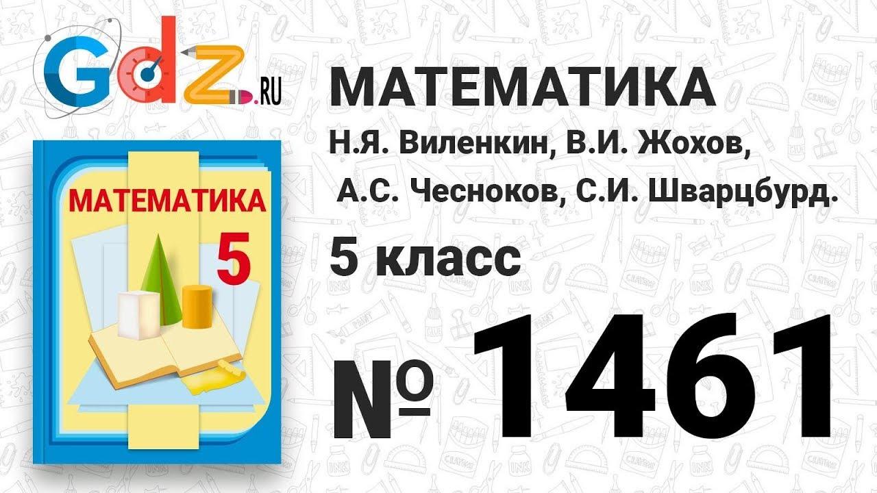 гдз по математике 5 класс номер 1461