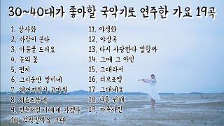 [playlist] 30-40대 한국인이 좋아할 감성 발라드 대금 연주 19곡을 준비하였사옵니다.