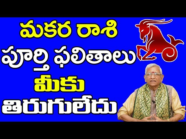 Makara Raasi Phalithalu | 01-08-2019 to 31-08-2019 | మకర రాశి మాసఫలం