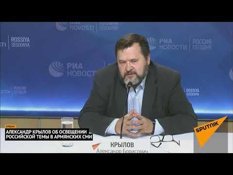 Александр Крылов об освещении российской темы в армянских СМИ