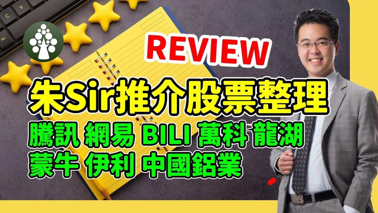 【皓丰朱晉民】朱Sir推介過的股票 | 第三季度投資回顧 | 基本分析及投資策略