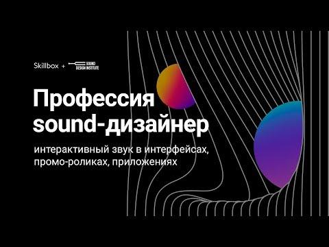 Кто такой sound-дизайнер