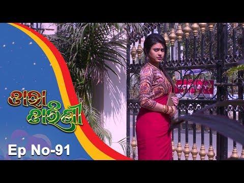 Tara Tarini | Full Ep 91 19th Jan 2018 | Odia Serial - TarangTV thumbnail