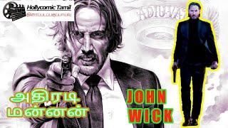 John Wick (2014)Movie Analysis- திரைப்படப் பகுப்பாய்வு