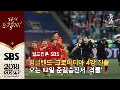 잉글랜드, 28년 만에 '4강 진출'…크로아티아와 준결승전 / SBS / 2018 러시아 월드컵