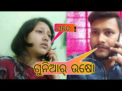 Gunia R Uso (ଗୁନିଆର୍ ଉଷୋ)roshans Film Studio ¦¦roshan Bhardwaj ¦¦ Munia Panigrahi