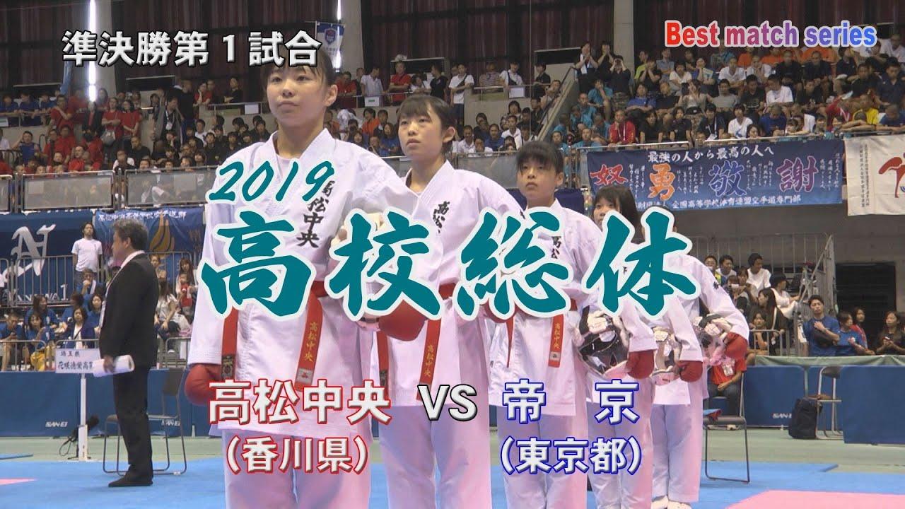 #13 2019高校総体編(インターハイ)ベストマッチシリーズ