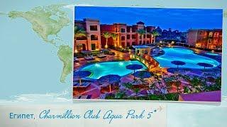 Обзор отеля Charmillion Club Aquapark 5* в Шарм-Ель-Шейхе (Египет) от менеджера Discount Travel