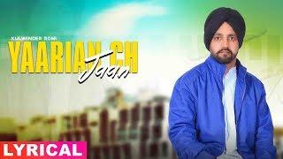 Yaarian Ch Jaan (Official Lyrical) | Kulwinder Romi | Latest Punjabi Songs 2019 | Speed Records