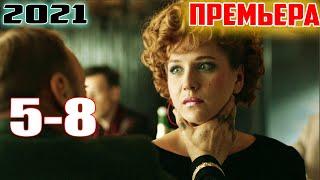 БОМБИЧЕСКИЙ ФИЛЬМ нужно всем глянуть! НОВИНКА! ЖЕЛТЫЙ ГЛАЗ ТИГРА Русские фильмы, сериалы 2021