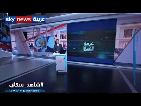 تونس وتطويق النهضة.. سباق سحب الثقة بين الحكومة والبرلمان  - نشر قبل 9 ساعة