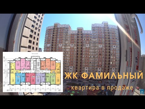 ЖК Фамильный, обзор однокомнатной квартиры на продаже