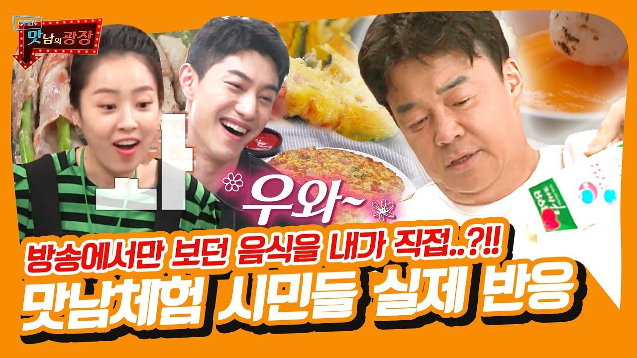 '뭐 먹지?? 배달 음식은 부담되고...' 고민 중이시라면?🤔 시민들이 직접 먹어보고 pick한 맛남 체험의 광장 모음 zip❤️ [맛남의 광장|SBS 방송]