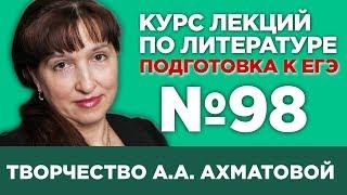 А.А. Ахматова (краткий и полный варианты сочинений) | Лекция №98