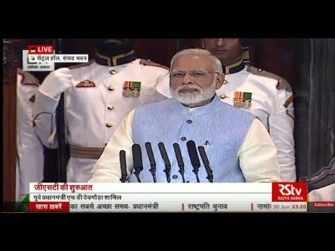 GST Rollout: Prime Minister Narendra Modi