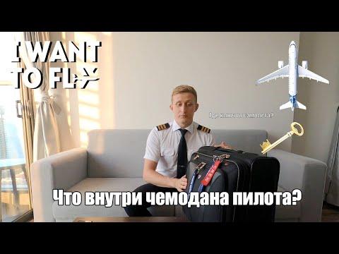 Что внутри чемодана пилота?