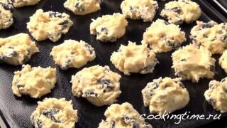 Печенье с изюмом - как приготовить - простой и легкий рецепт - вкусная выпечка(, 2011-12-04T20:05:02.000Z)