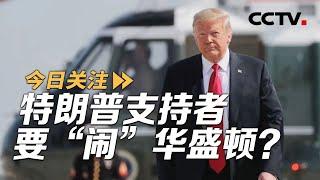 """施压录音曝光 特朗普仍欲""""翻盘"""" 华盛顿会否变""""战场""""?20210105  《今日关注》CCTV中文国际 - YouTube"""