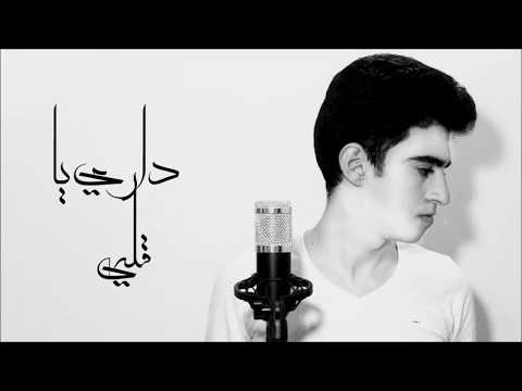 Dari Ya Alby - Cover by Mohamed Atef | داري يا قلبي - محمد عاطف