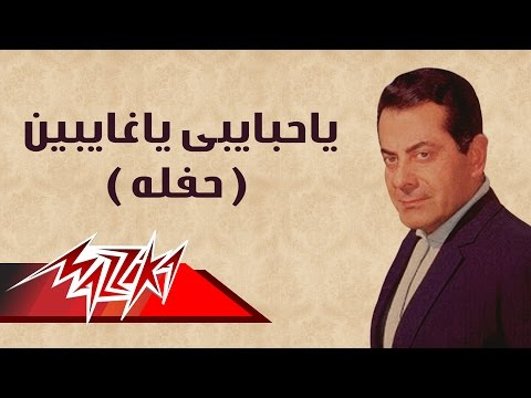 Ya Habaiby Ya Ghaiben - Farid Al-Atrash ياحبايبى ياغايبين حفلة - فريد الأطرش
