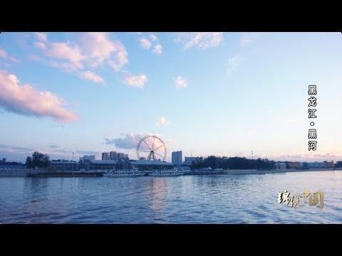 《錦繡中國》黑龍江·黑河 0112   Fantastic China, Heihe, Heilongjiang Province Ep. 31 HD