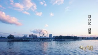 《錦繡中國》黑龍江·黑河 0112 | Fantastic China, Heihe, Heilongjiang Province Ep. 31 HD