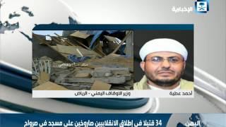وزير الأوقاف اليمني: الهجوم على مسجد كوفل جريمة حرب.. والانقلابيون حولوا المساجد إلى ثكنات عسكرية