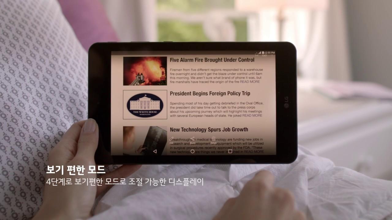 LG G Pad IV 8 0 FHD LTE 제품 소개 영상