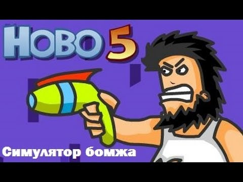 Флеш игры, HOBO 5 (бродяга 5 )