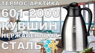 Термос-кувшин Арктика 601-2000 для напитков и чая (видео обзор)