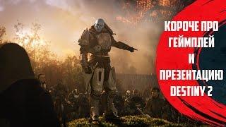 Короче про Destiny 2 и её презентацию