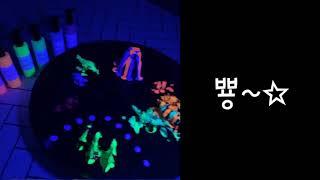 놀이톡톡 화사물감 피규어 형광놀이