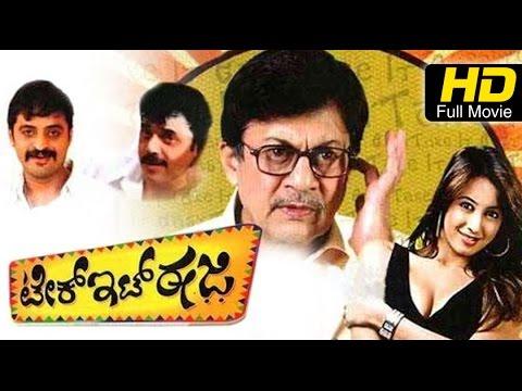 Take It Easy | Comedy+Drama | Kannada Full Movie HD | Ananthnag, Shashikumar | Upload 2016