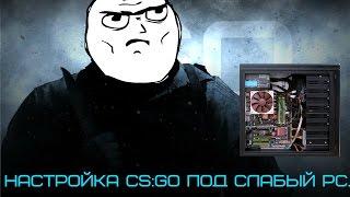 Настройка CS GO под слабый PC.