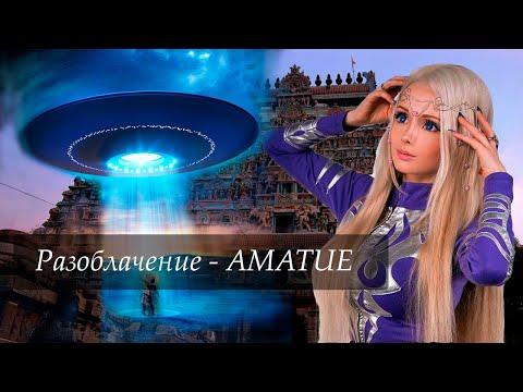 Разоблачение Аматуе, Валерия Лукьянова AMATUE