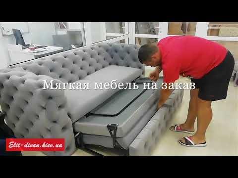 Мягкая мебель на заказ. Изготовление элитных диванов в Украине
