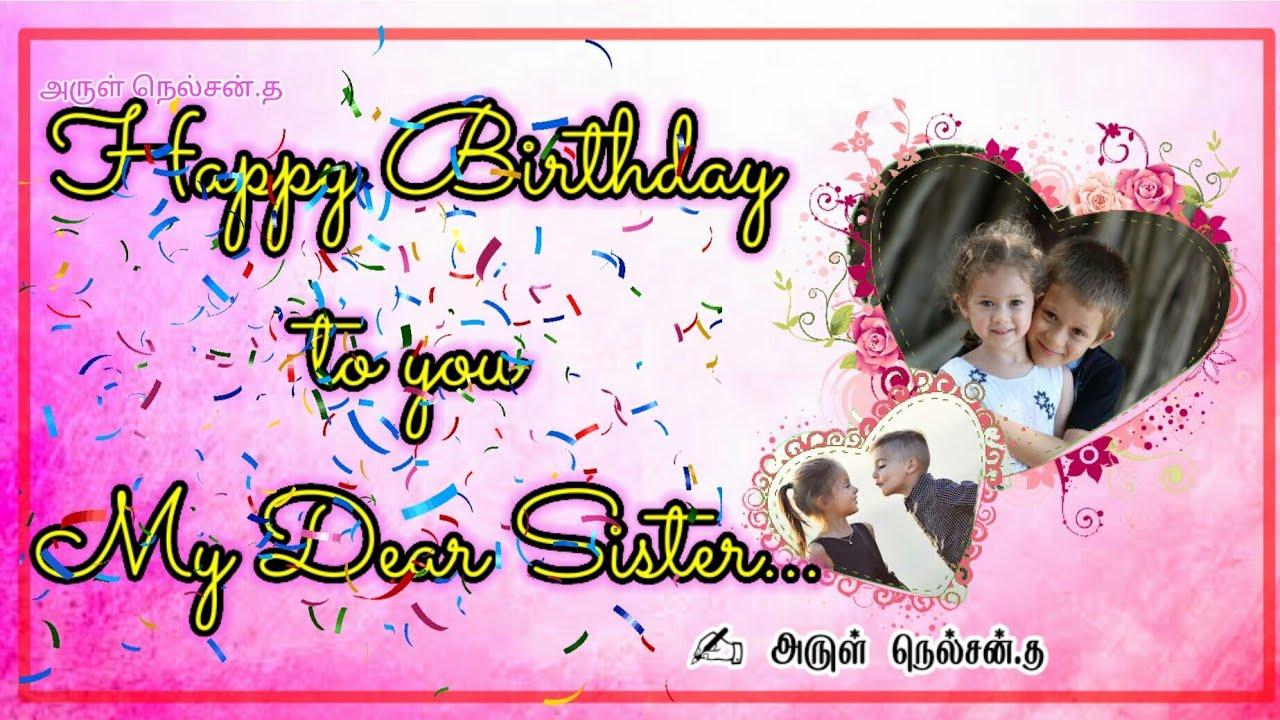 Sister Birthday Wishes Whatsapp Status Song Tamil Sister Birthday Wishes Arul Nelson Youtube Birthday wishes for elder sister. sister birthday wishes whatsapp