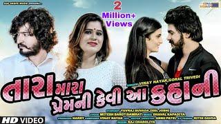 Tara Mara Prem Ni Kevi Aa Kahani Vinay Nayak || Goral Trivedi || HD || Pop Skope Music