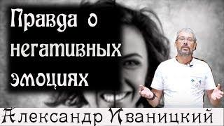 Правда о Негативных Эмоциях!(, 2017-10-27T07:15:39.000Z)