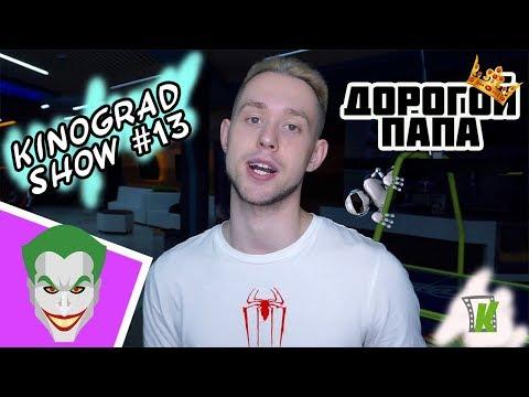 KINOGRAD SHOW #13/Новые Шансы паука/Дорогой Папа/APPLE TV+/Самый популярный русский сериал