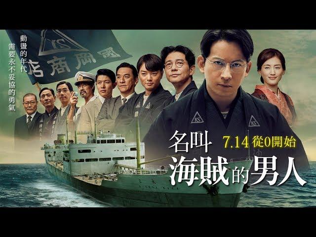 7/14【名叫海賊的男人】HD 電影30秒感動預告︱日本奧斯卡優秀男主角等六項大獎!