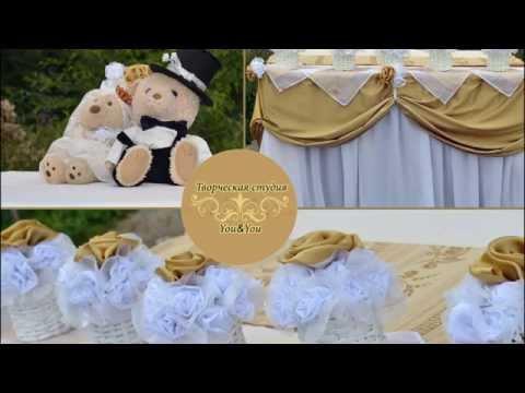 Свадьба в золотом цвете | Творческая студия You&You