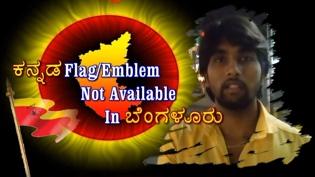 Karnataka flagemblem is not available in bengaluru kannada karnataka flagemblem is not available in bengaluru kannada medium allrounder arjuna biocorpaavc Image collections