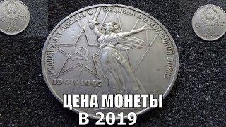 Цена монеты 1 рубль 30 лет Победы СССР