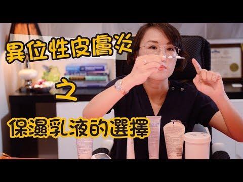 異位性皮膚炎治療之皮膚保濕乳液要怎麼選擇
