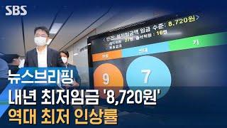 내년 최저임금 130원 오른 8천720원…역대 최저 인상률 / SBS / 주영진의 뉴스브리핑