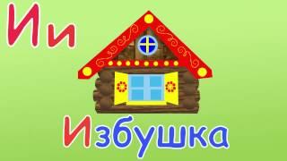 Веселая АЗБУКА! Учим буквы Развивающие мультики про Алфавит. Буква И